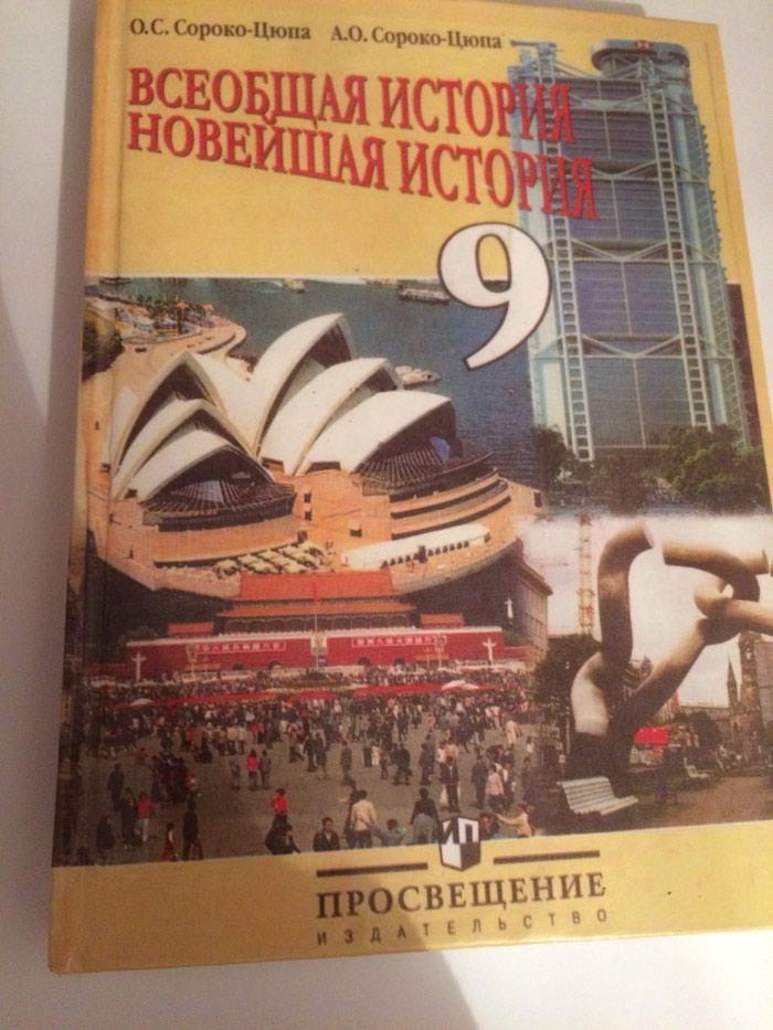 История кыргызстана 6 класс учебник читать онлайн
