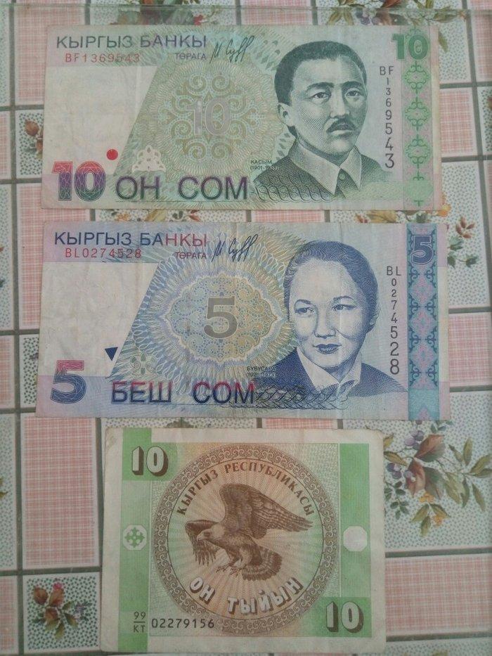 Три Кыргызские сомы, наминалом 10тыйын, σε Ош