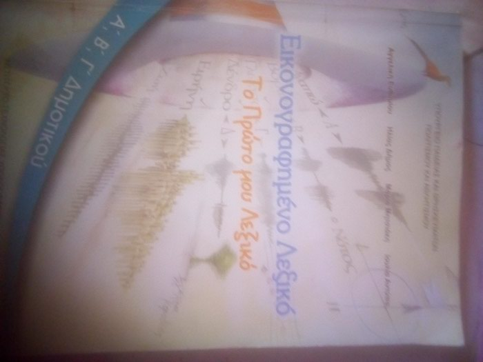 529 σελίδες καινούριο λεξικό. σε Περιφερειακή ενότητα Θεσσαλονίκης