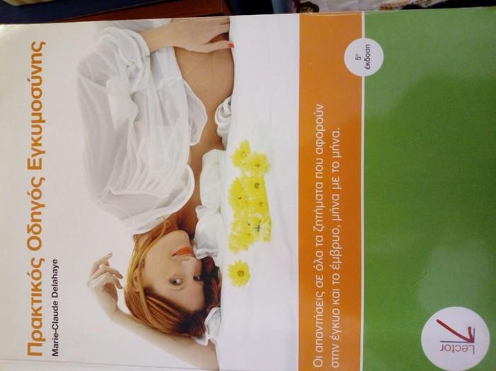 Βιβλίο για μέλλουσες μανούλες. Photo 0