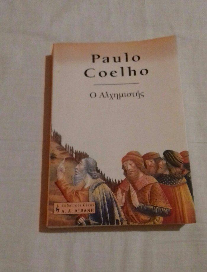Ο Αλχημιστής του Paulo Coelho 👉Παρακαλώ. Photo 0