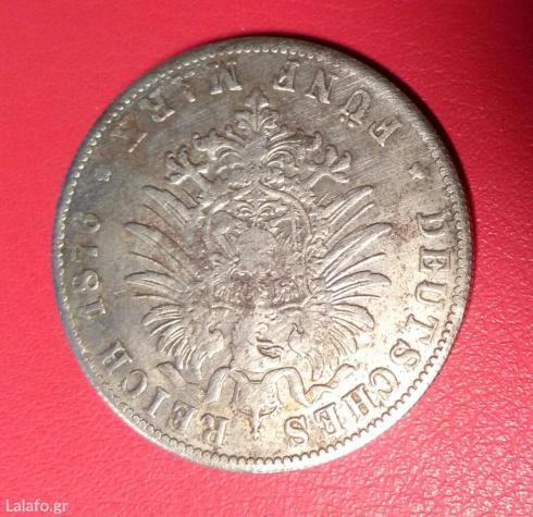 Σπανιότατο συλλεκτικό νόμισμα του 1876 ασημένιο, μεγάλο!
