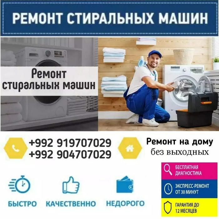 Ремонт стиральных машин на дому в Душанбе в Душанбе