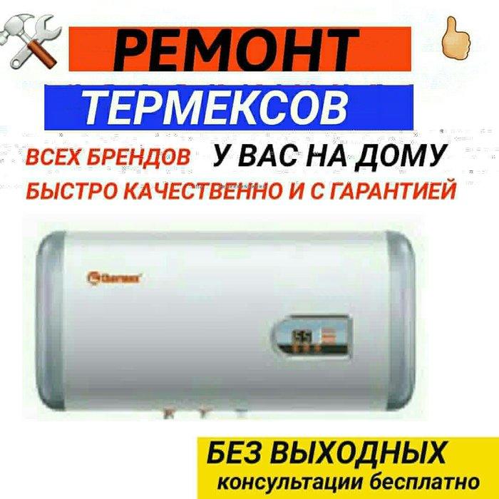 Ремонт стиральных машин автомат  и Водонагревателей  . Photo 1