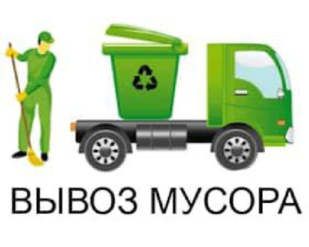 Вывоз мусора картинки с надписью