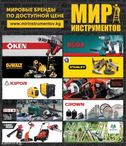 Мир-Инструментов с 2000 года занимаемся в Бишкек