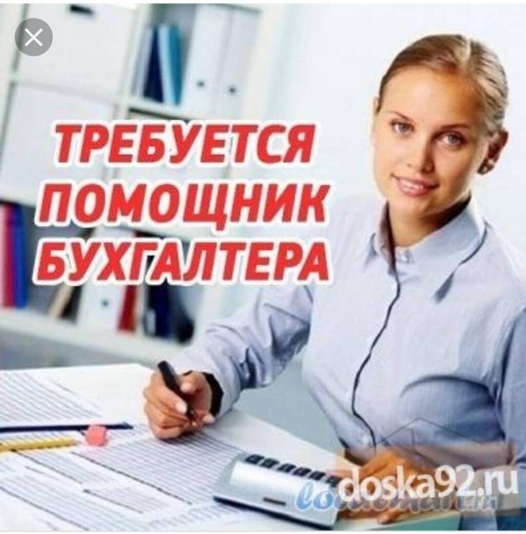 Вакансия помощник бухгалтера без опыта работы в москве удаленно наемный работник фрилансер