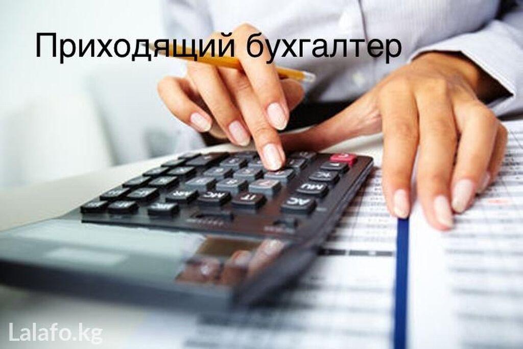 Ищу девушку на работу бухгалтером анализ моделей социальной работы