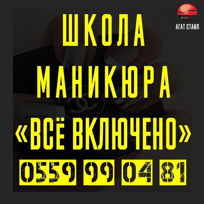 Курс маникюра от сертифицированного преподавателя с большим опытом раб в Бишкек