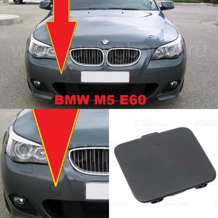 Буксировочная заглушка от BMW M5 E60