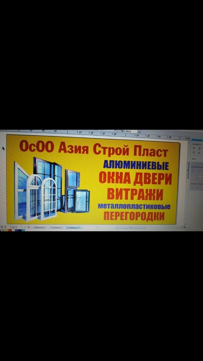 Требуется мастер по изготовлению пвх окна двери в Бишкек