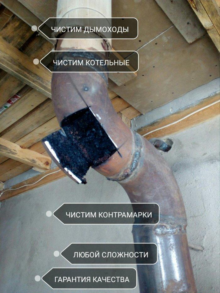 Чистка дымоходов бишкек как декорировать дымоход на крыше