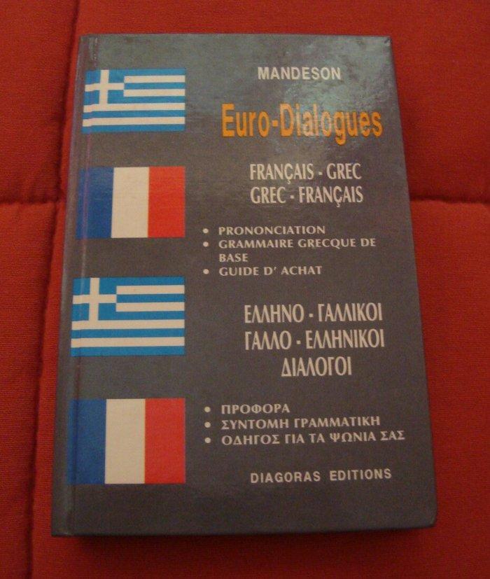 Διάλογοι ελληνικό-γαλλικοί (κωδ. 97)