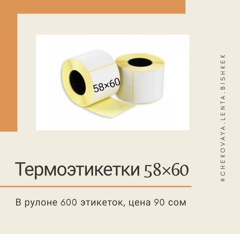 Термоэтикетки в рулоне 600 этикеток, цена 90 сом