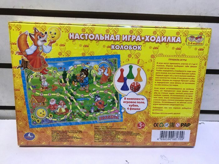 Настольная игра КОЛОБОК. Photo 1