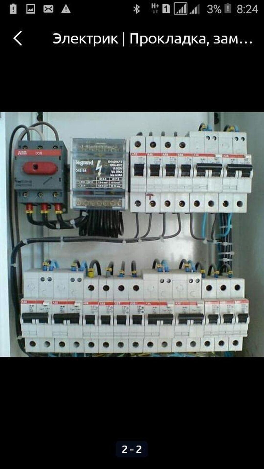 Электрик | Прокладка, замена кабеля | Стаж Больше 6 лет опыта: Электрик | Прокладка, замена кабеля | Стаж Больше 6 лет опыта