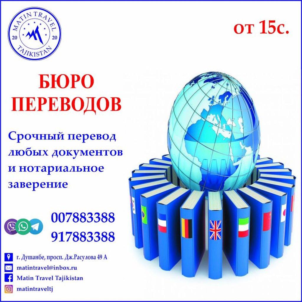 БЮРО ПЕРЕВОД