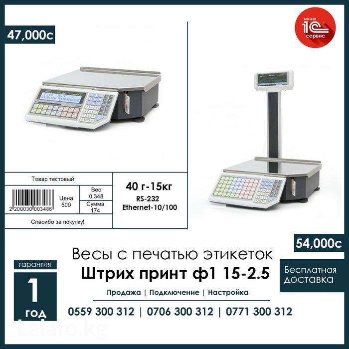 Весы с печатью этикеток Штрих принт ф1 15-2. 5 бишкек, в Бишкек