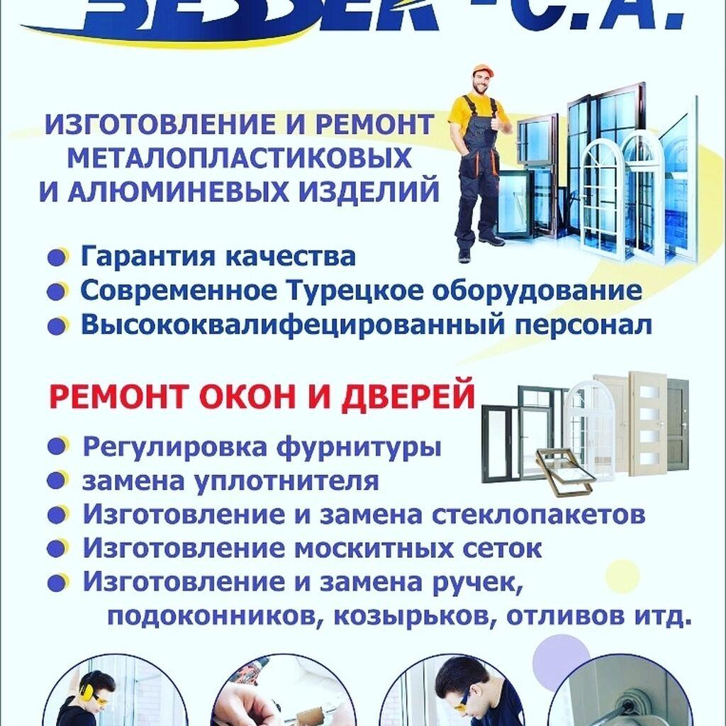 Окна, Двери, Подоконники | Установка, Изготовление, Обслуживание | Больше 6 лет опыта: Окна, Двери, Подоконники | Установка, Изготовление, Обслуживание | Больше 6 лет опыта