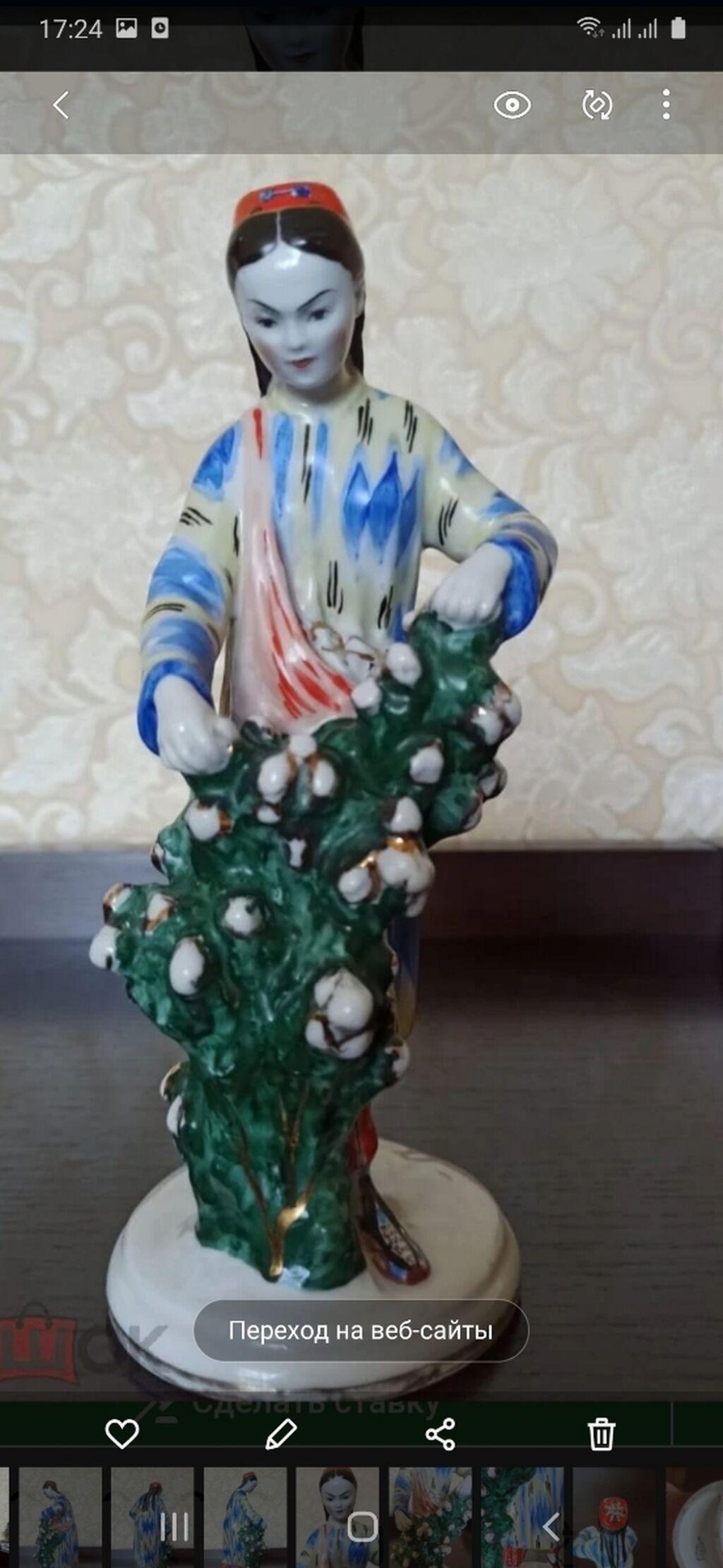 Купим статуэтки: Купим статуэтки