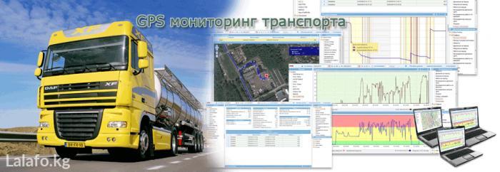 Наблюдение за любым объектом со в Бишкек