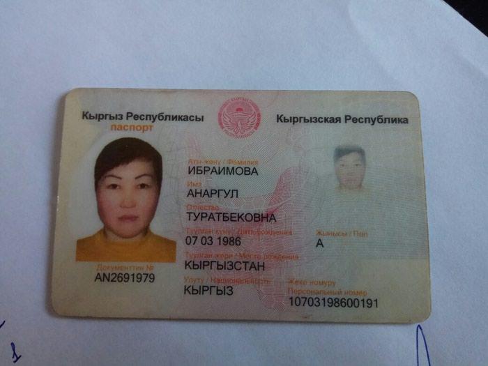 Нашёл паспорт отдам если хозайка сама придёт в Бишкек