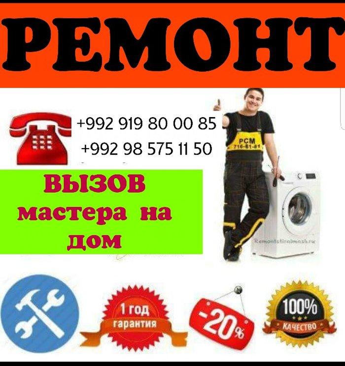 В Душанбе вызов мастера на дому ремонт стиральных  . Photo 0