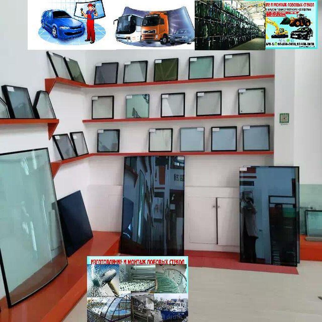 Продукции кампания Сомон стекол для всех видов машина транспорта и: Продукции кампания Сомон стекол для всех видов машина транспорта и