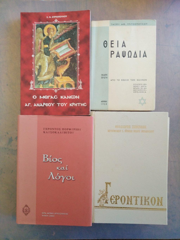 Βιβλία με θέμα τον χριστιανισμό