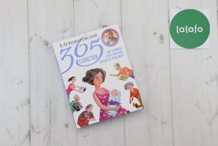 """Книга для батьків """"365 советов на первый год жизни вашего ребенка"""" Евг: Книга для батьків """"365 советов на первый год жизни вашего ребенка"""" Евг"""