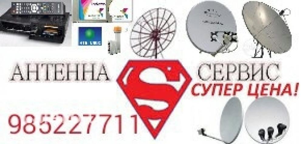 Установка настройка обновление спутниковых антенн каналов Росии Европы Китай Индии Узбекистана Таджикистана Турции и других