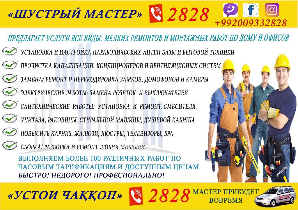 Кампания Шустрый Мастер выполняет более 100 мелких ремонтов по дому и офису с гарантией качеством работы и с опытными мастерами