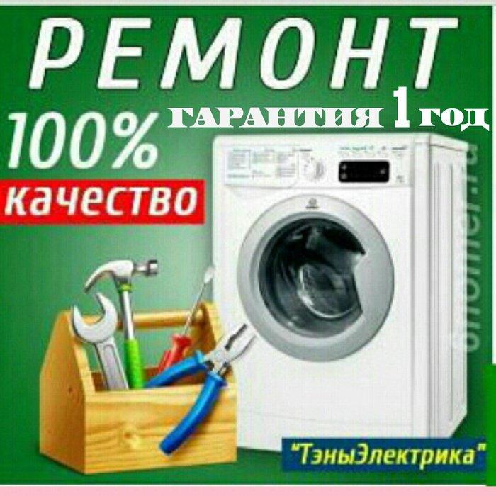 """🔧Ремонт стиральных машин в Душанбе """" на дому """"   《 Мастерская в Душанбе"""