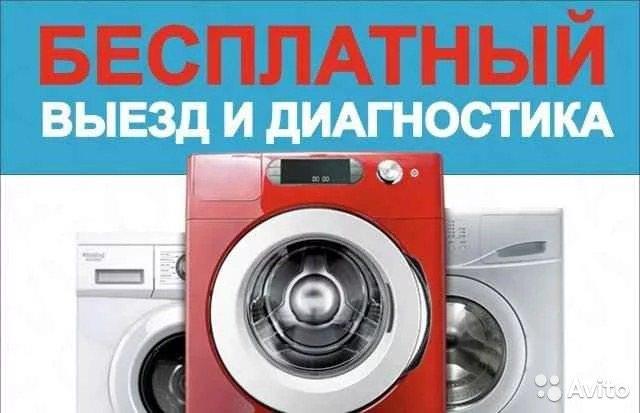Ремонт Стиральных Машин В Душанбе. Photo 1