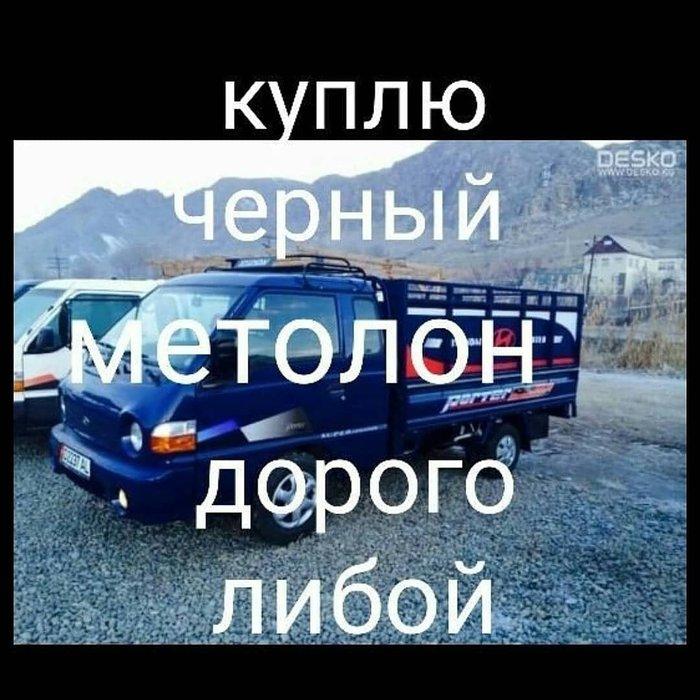 Куплю черный металл.Звоните мне😉все в Бишкек