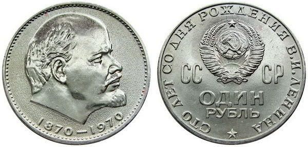 Bakı şəhərində 1 рубль 1970 года 100 лет Ленину