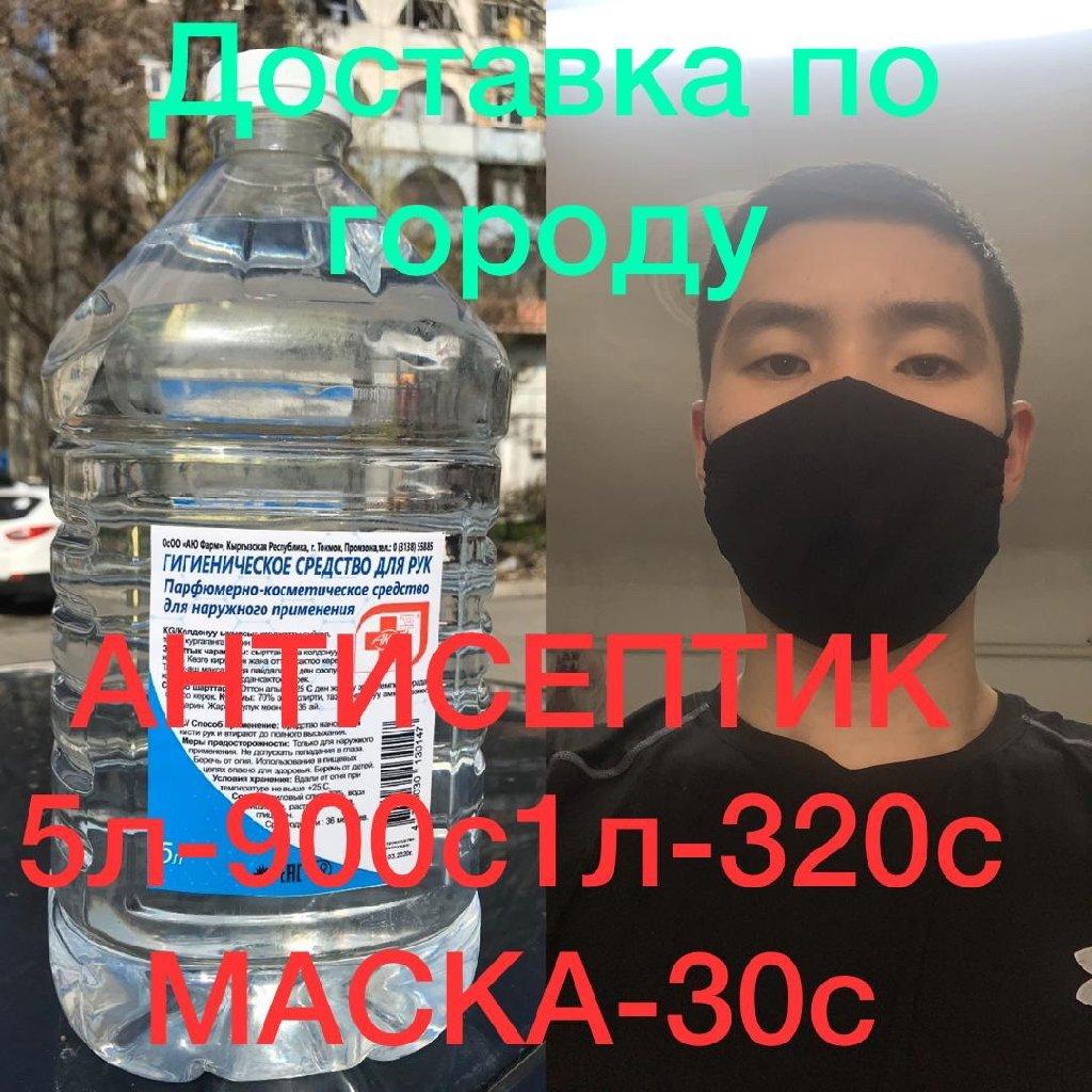 Антисептик+маска  Доставка по городу