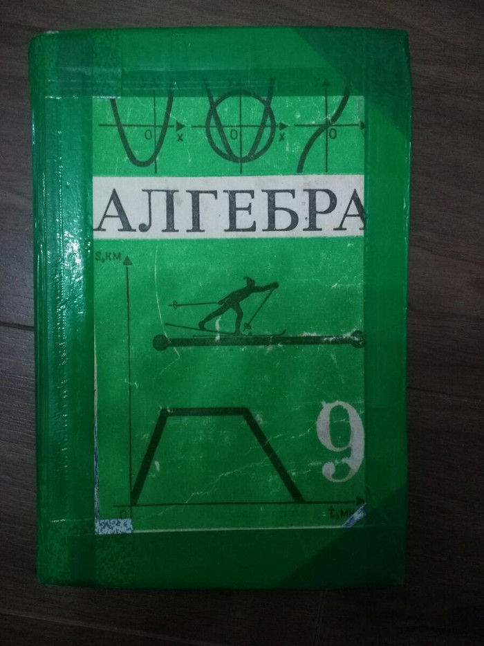 Алгебра. Теляковский, Макарычев. 9 класс. Photo 0