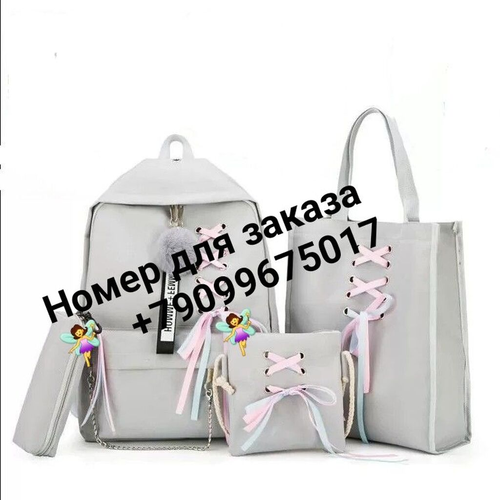 Набор сумки рюкзак 4 шт 170 сомон