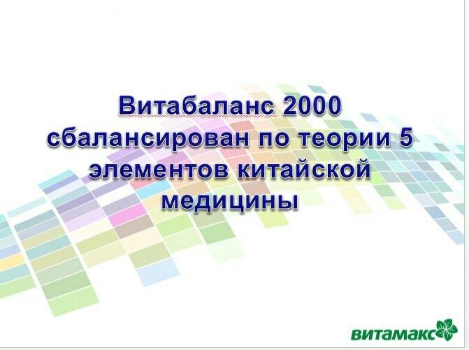 Витабаланс 2000. Photo 7