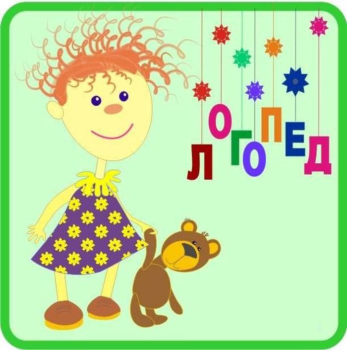 Логопед картинки для детей, февраля картинкой стихами