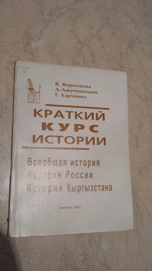 История кыргызстана 5 класс доталиев