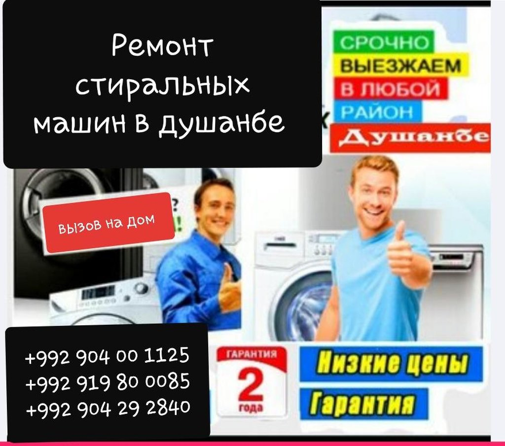 Ремонт стиральных машин в душанбе вызов на дом быстро дешево и качественно