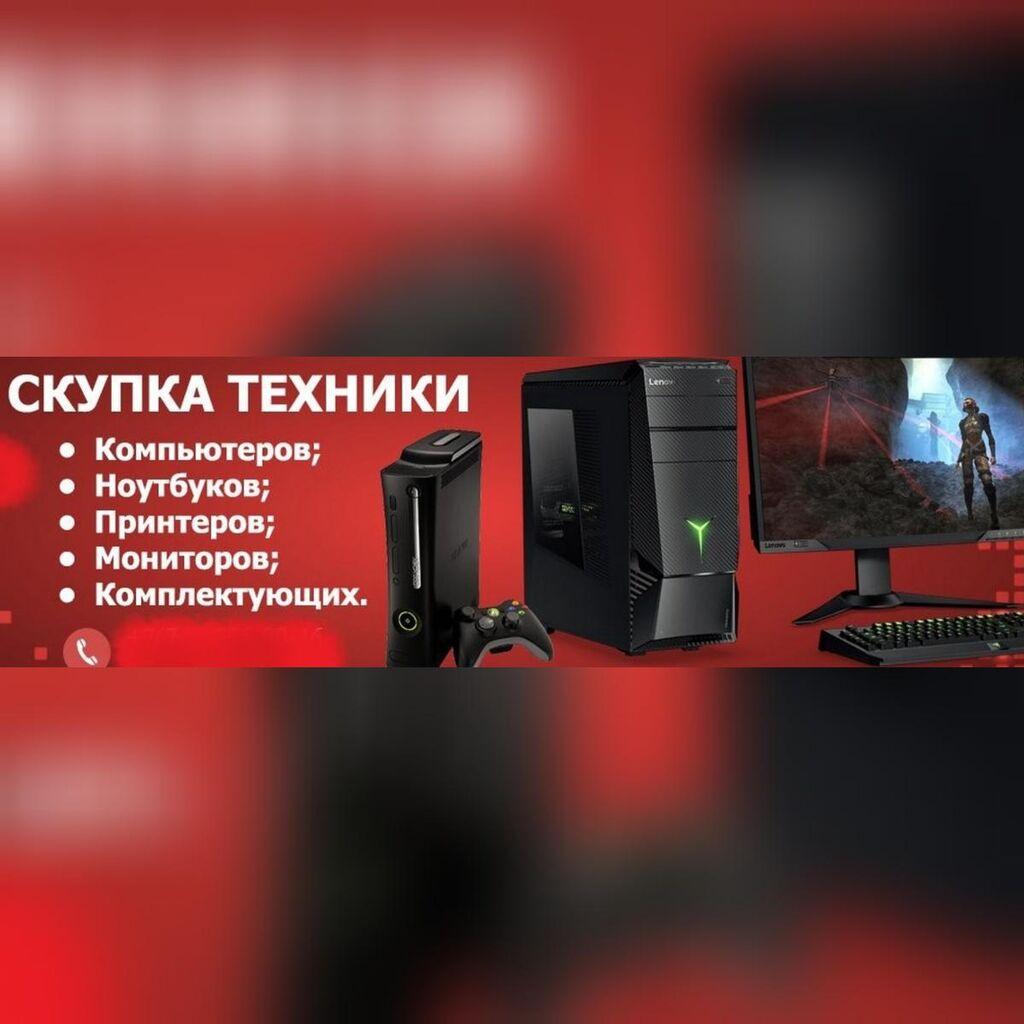 Скупка Компьютеров и компьютерных комплектующих!!!