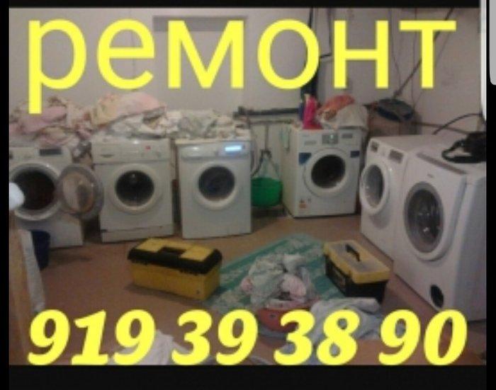 Срочный ремонт стиральных машин +992 919 80 00 85. +992 919 39 38 90. Photo 0