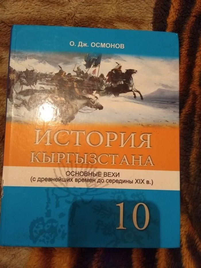 нцт по истории кыргызстана ответы 2014