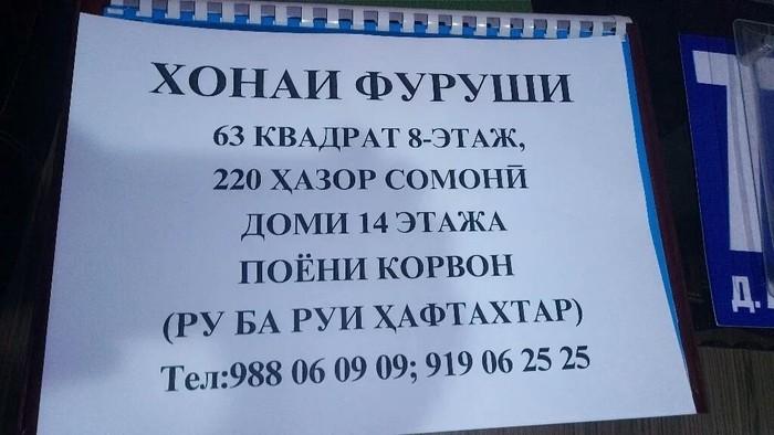 Продается квартира: 2 комнаты, 63 кв. м., Душанбе. Photo 1