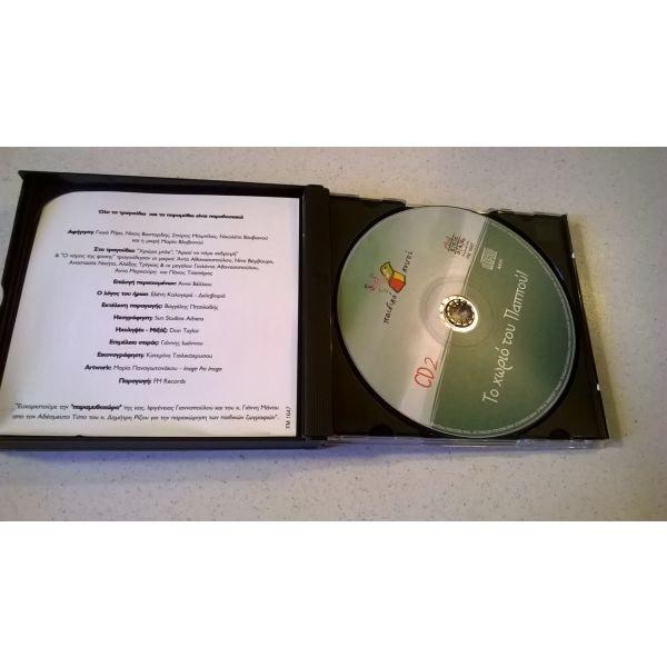 2 CDs Το χωριό του παππού Σε άριστη κατάσταση σε Αθήνα