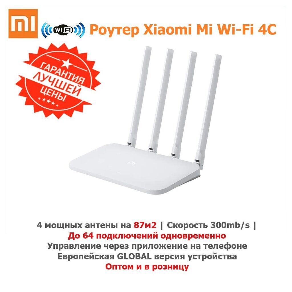 Вай Фай Роутер Xiaomi Mi Wi-Fi 4С GLOBAL ЕВРОПЕЙСКАЯ ВЕРСИЯ по супер: Вай Фай Роутер Xiaomi Mi Wi-Fi 4С GLOBAL ЕВРОПЕЙСКАЯ ВЕРСИЯ по супер