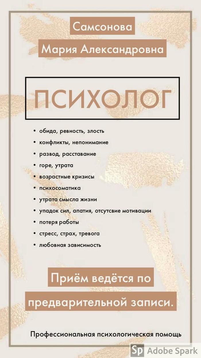 ПСИХОЛОГ. Профессиональная психологическая помощь.. Photo 0